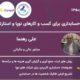 رویداد «اصول حسابداری برای کسبوکارهای نوپا و استارتاپها»