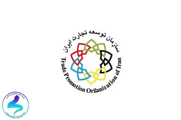 دوره آموزشی با عنوان «مقررات صادرات و واردات»