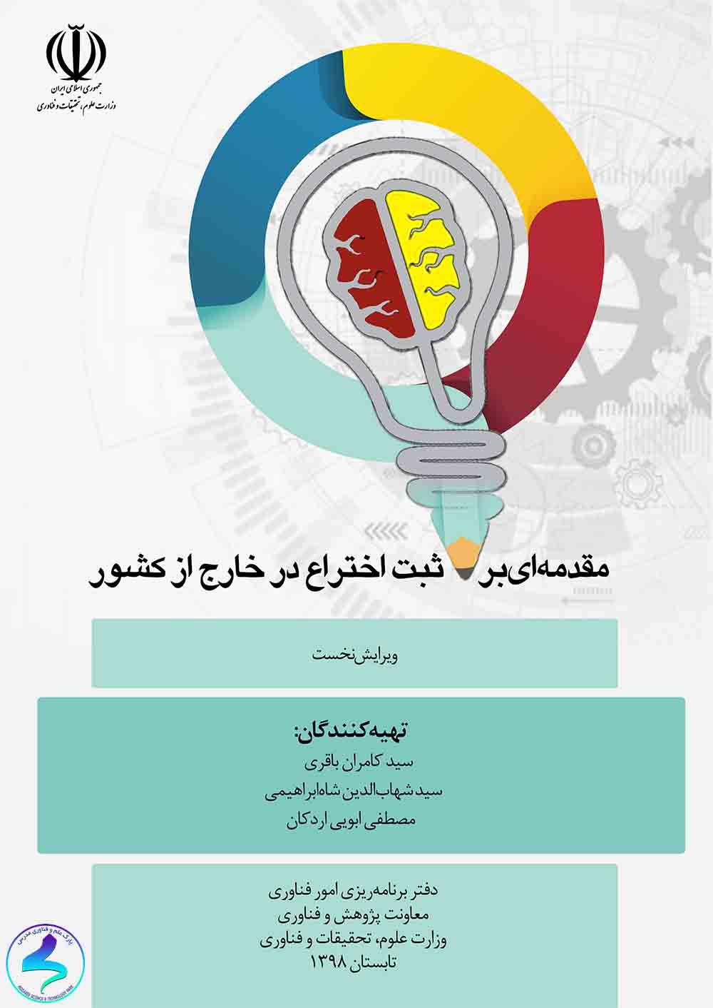 حمایت مالی از ثبت اختراعات خارجی (patent)