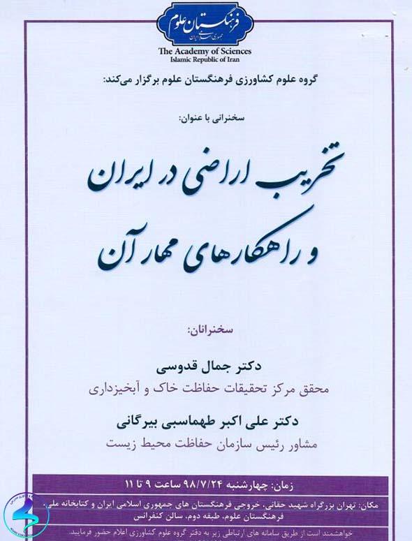 سخنرانی با عنوان «تخریب اراضی در ایران و راهکارهای مهار آن»