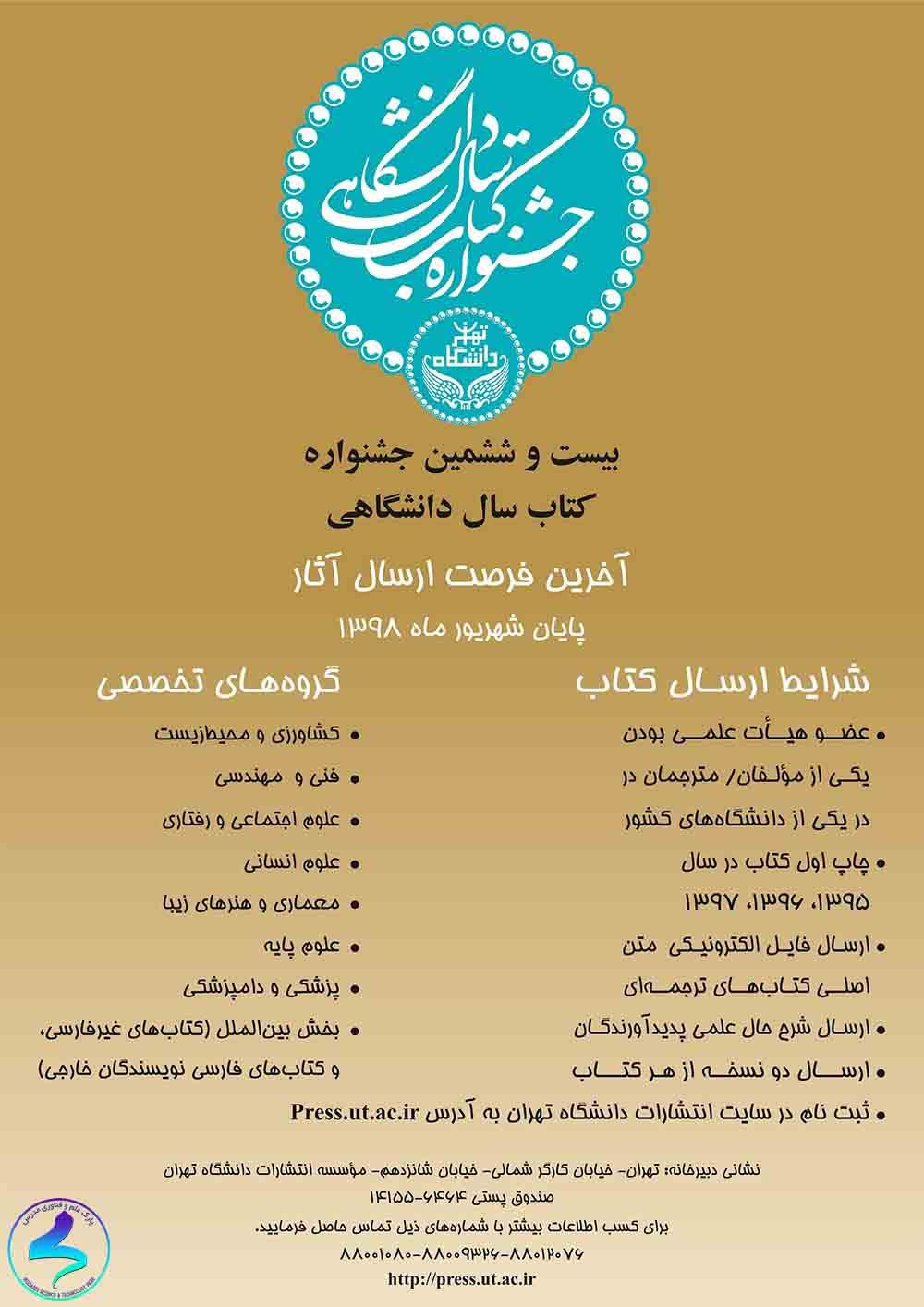 بیست و ششمین دوره جشنواره کتاب سال دانشگاهی