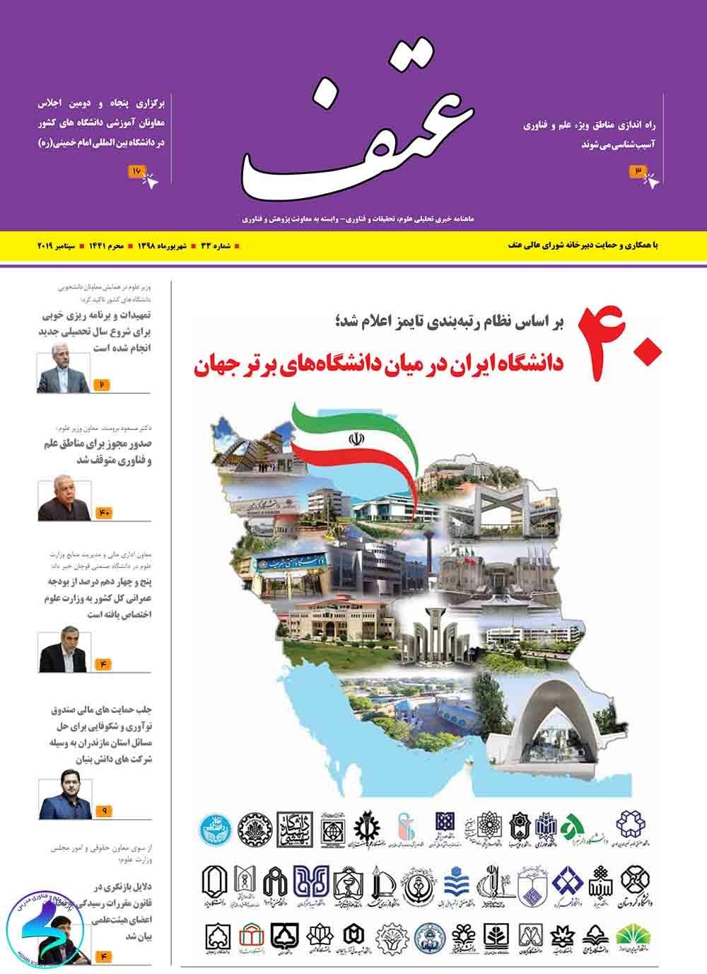 سی و سومین شماره نشریه عتف، ماهنامه خبری تحلیلی علوم، تحقیقات و فناوری