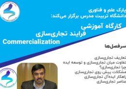 رویداد «کارگاه آموزشی فرایند تجاری سازی»