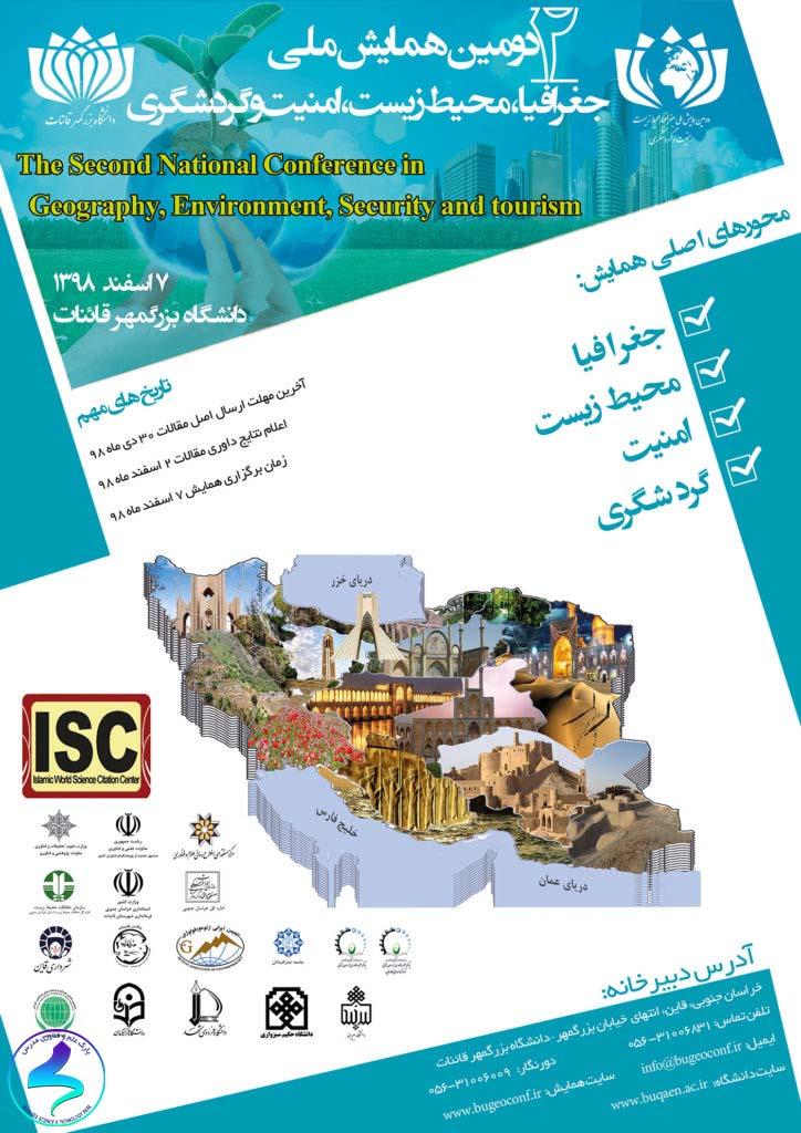 دومین همایش ملی جغرافیا، محیطزیست، امنیت و گردشگری
