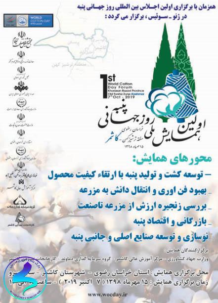 همایش ملی روز جهانی پنبه در ایران