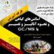 رویداد «اسانسهای گیاهی و نحوه آنالیز و تفسیر با GC/MS»