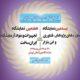 هفتمین دوره «نمایشگاه تجهیزات و مواد آزمایشگاهی ساخت ایران»