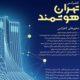 کنفرانس «تهران هوشمند»