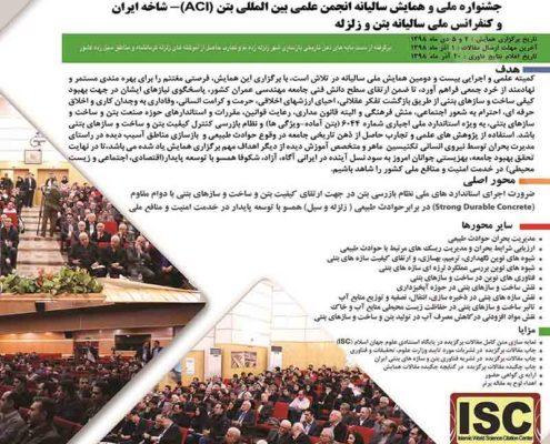 بیست و دومین همایش ملی سالیانه انجمن علمی بینالمللی بتن (ACI)- شاخه ایران و کنفرانس ملی بتن و زلزله