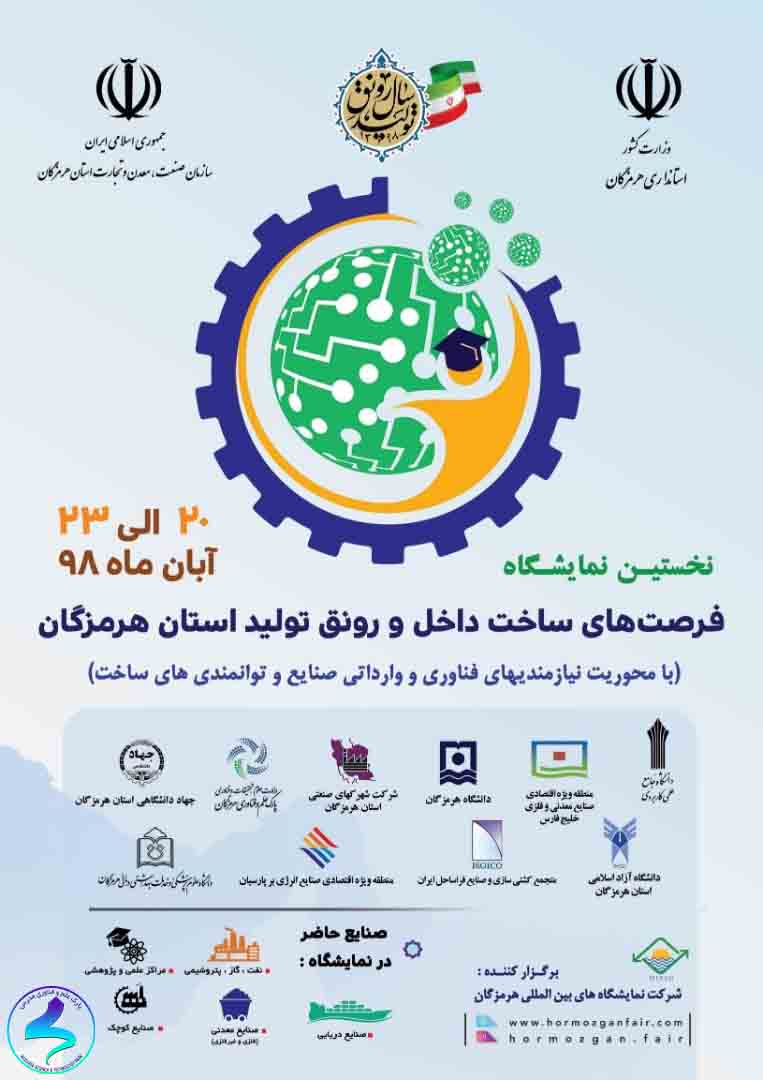 نمایشگاه فرصتهای ساخت داخل و رونق تولیدهای استان هرمزگان
