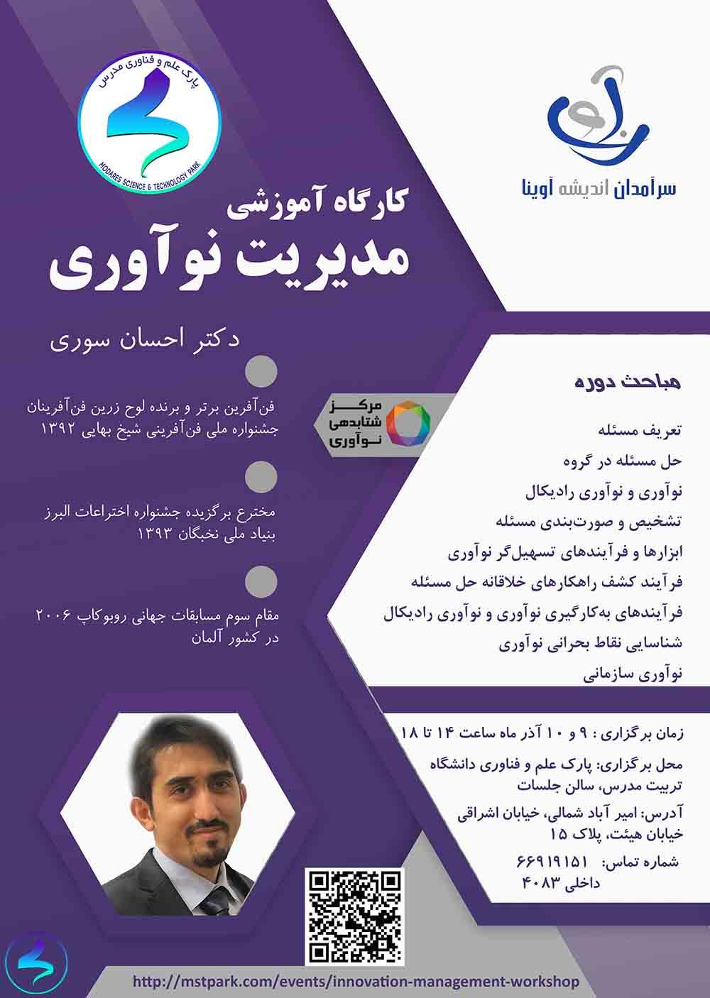 رویداد «کارگاه آموزشی مدیریت نوآوری»