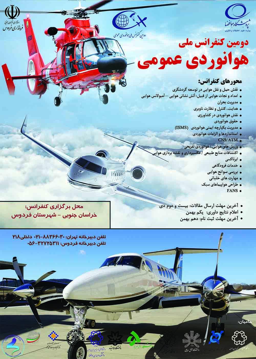 دومین «کنفرانس هوانوردی عمومی»