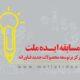 دومین دوره «مسابقه ایده ملت»