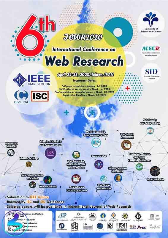 ششمین «کنفرانس بینالمللی وب پژوهی»
