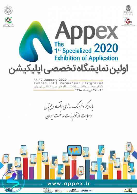 اولین «نمایشگاه تخصصی اپلیکیشن (appex2020)»