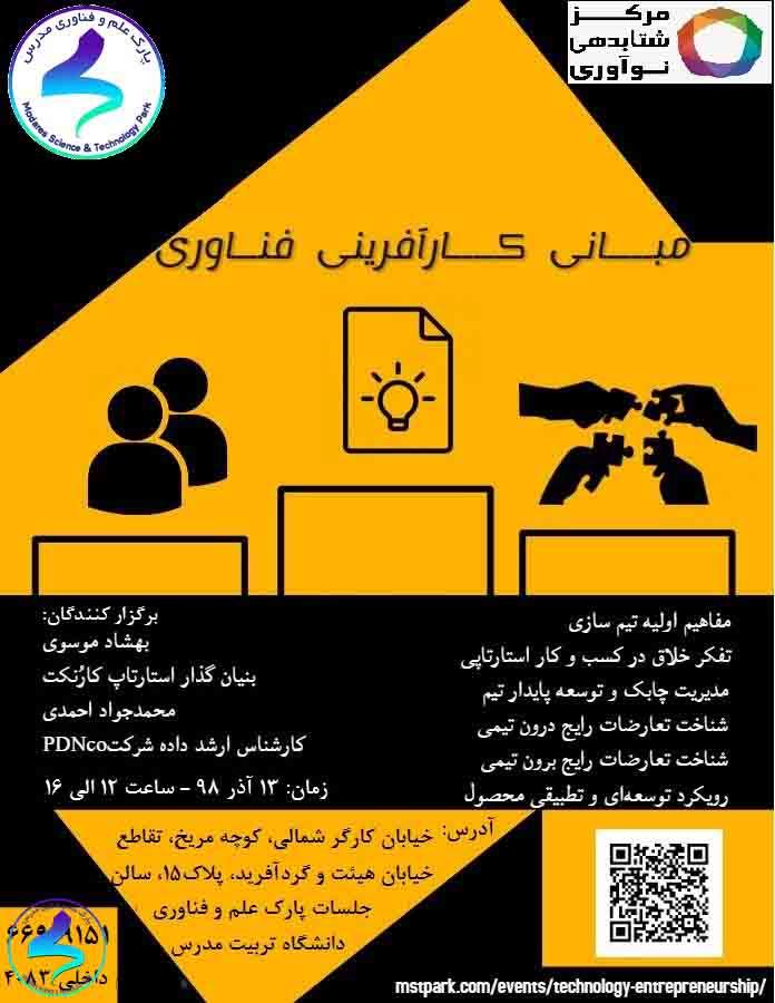 پارک علم و فناوری مدرس رویداد «مبانی کارآفرینی فناوری» را برگزار میکند
