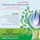 رویداد «استارتآپ تخصصی در حوزه فضای سبز شهری» با رویکرد مصرف بهینه آب
