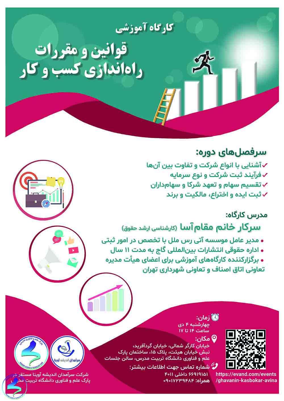 رویداد «کارگاه آموزشی قوانین و مقررات راهاندازی کسبوکار»