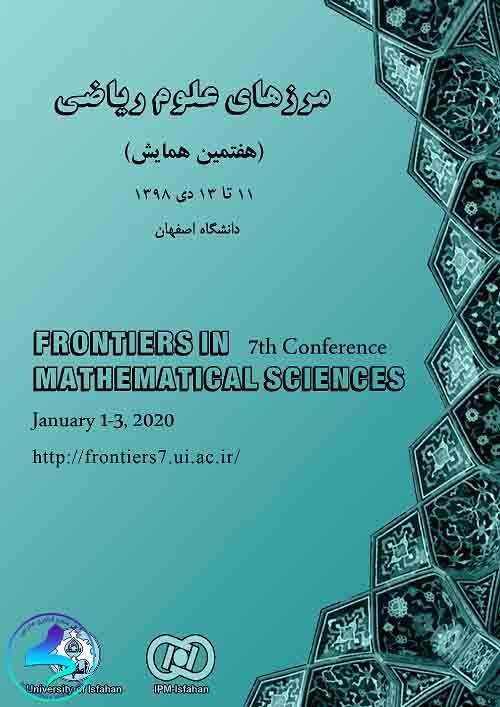 هفتمین همایش «مرزهای علوم ریاضی»