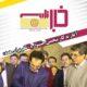 چهل و پنجمین شماره خبرنامه موزه ملی علوم و فناوری جمهوری اسلامی ایران