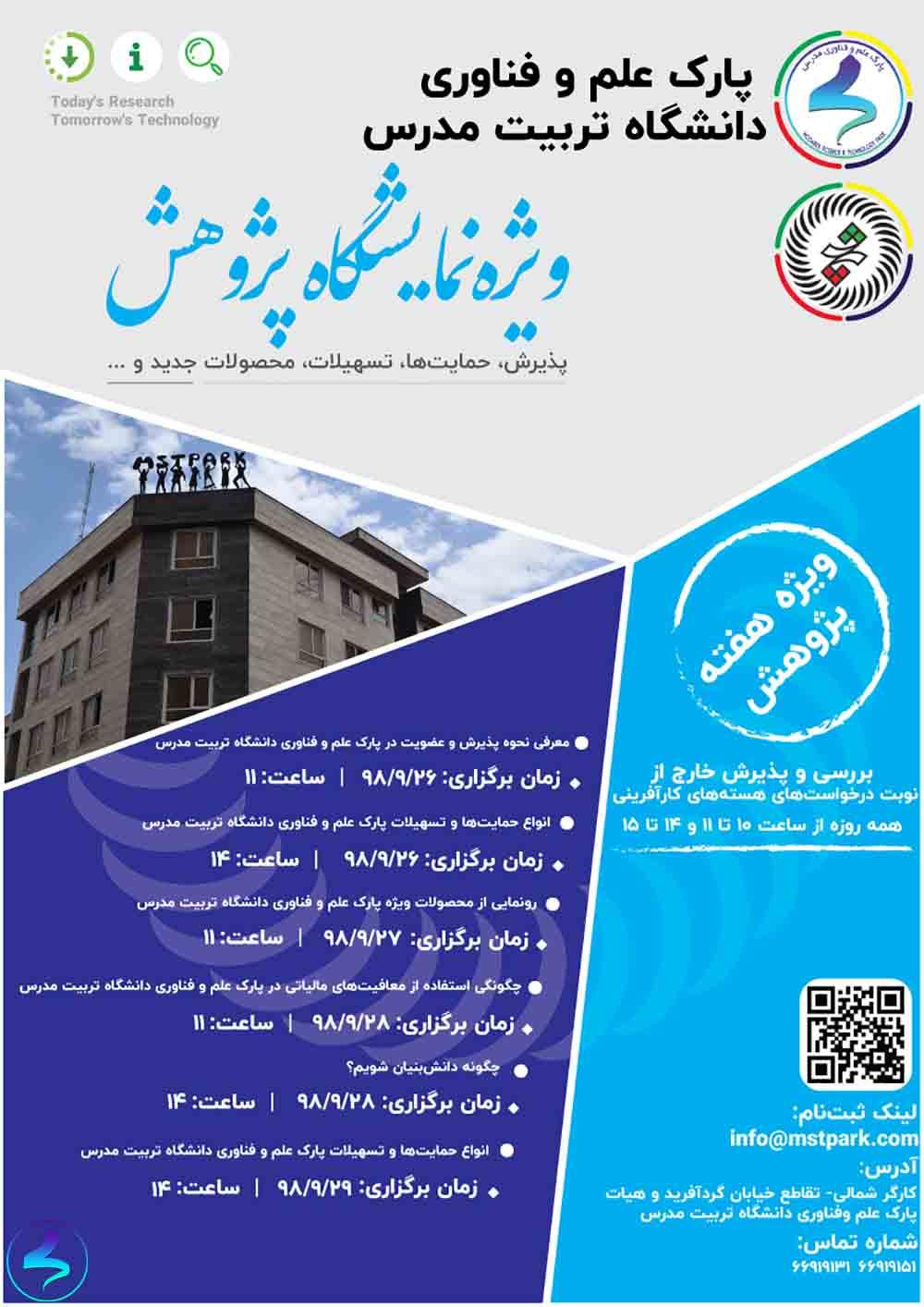 رویداد «نمایشگاه هفته پژوهش»