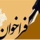 فراخوان شرکت توسعه منابع آب و نیروی ایران