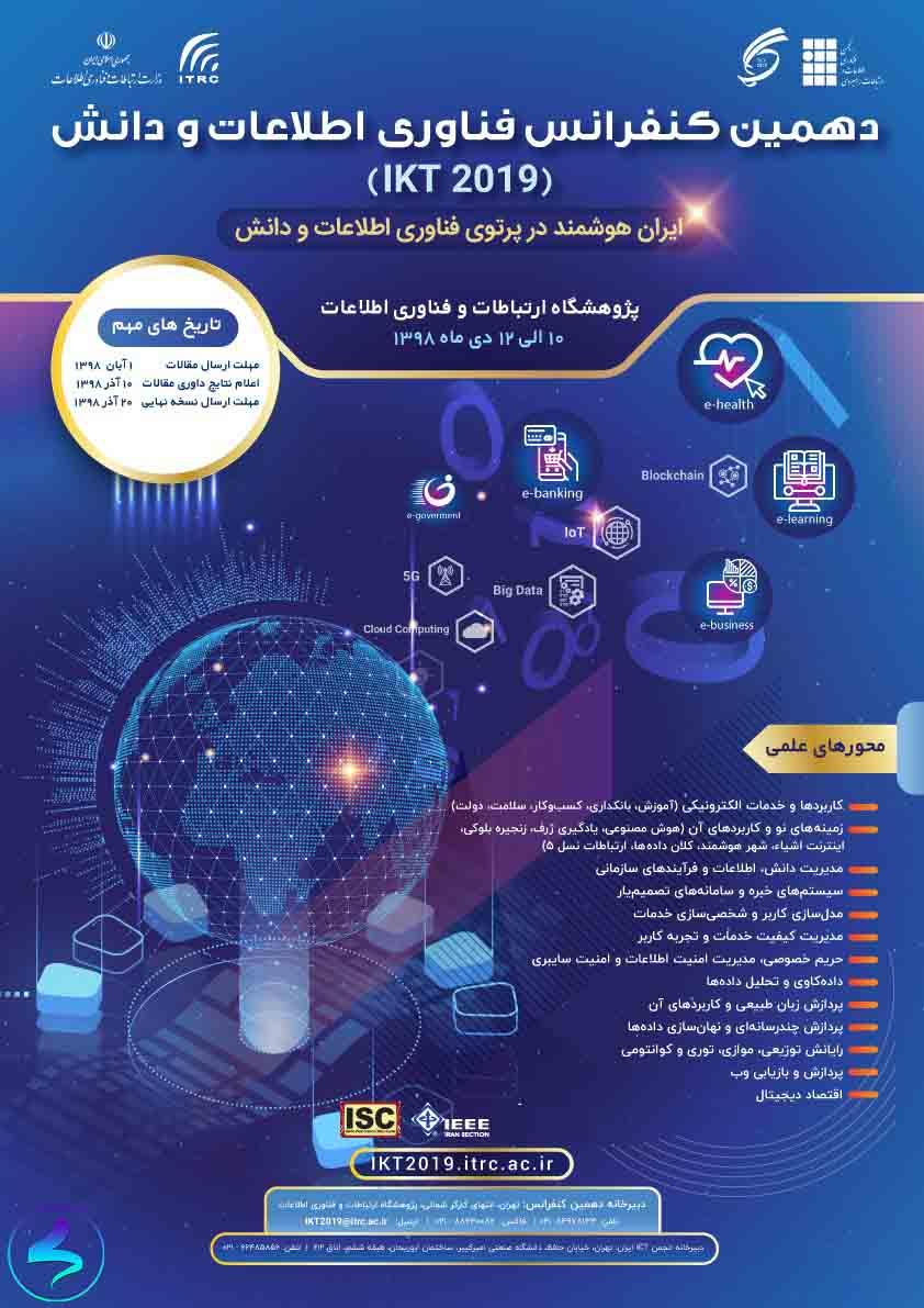 دهمین کنفرانس فناوری اطلاعات و دانش (IKT2019)