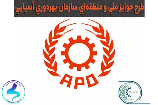 جایزه ملی سازمان بهره وری آسیایی(APO)
