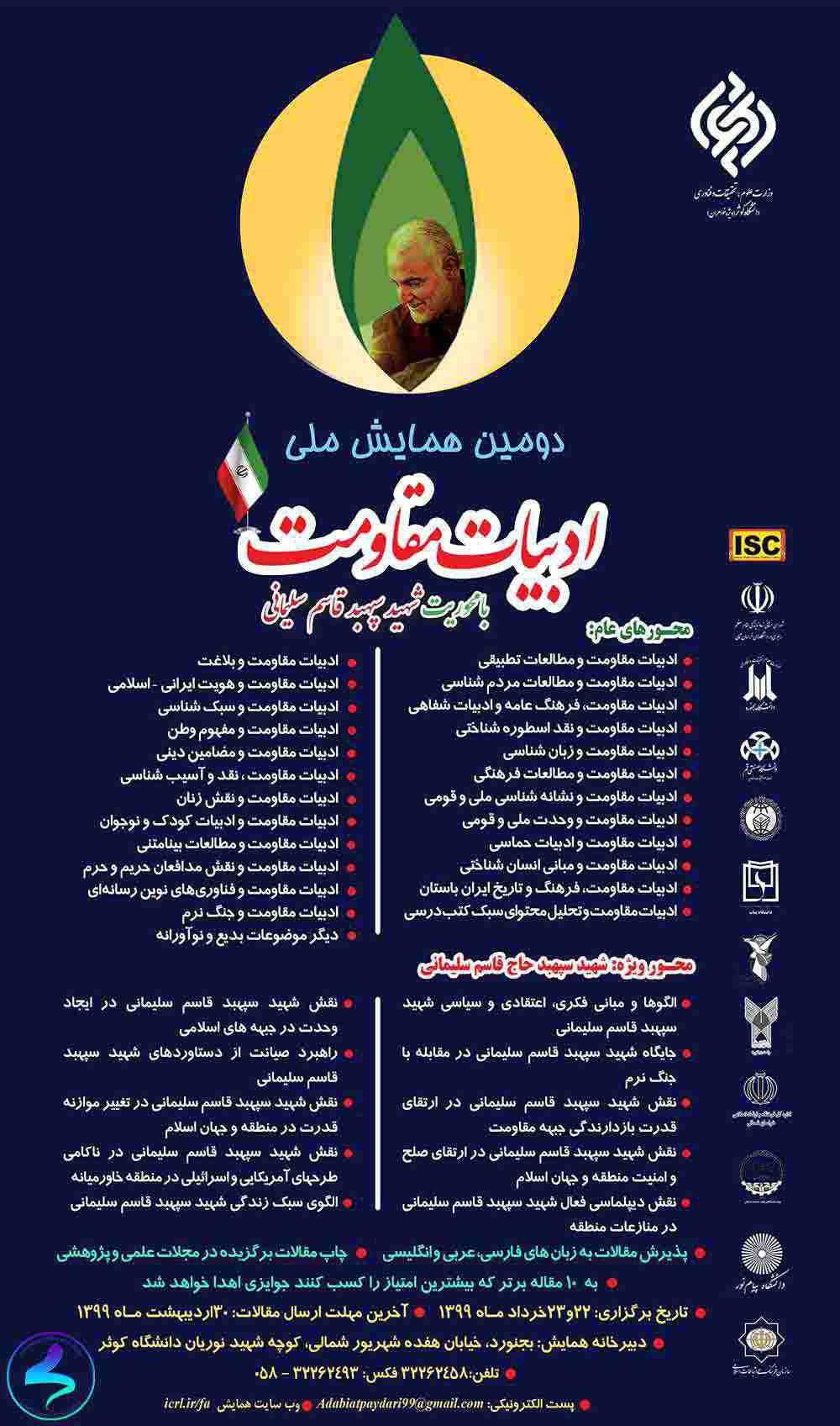 دومین همایش ملی ادبیات مقاومت با محوریت شهید عالیمقام سردار سپهبد قاسم سلیمانی