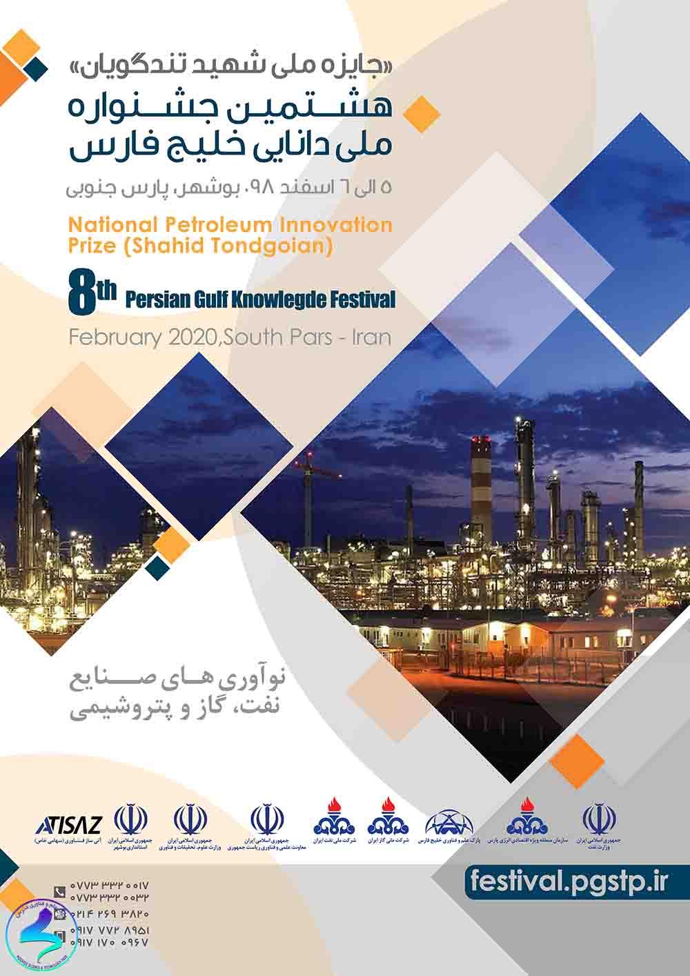 هشتمین جشنواره ملی «دانایی خلیج فارس»