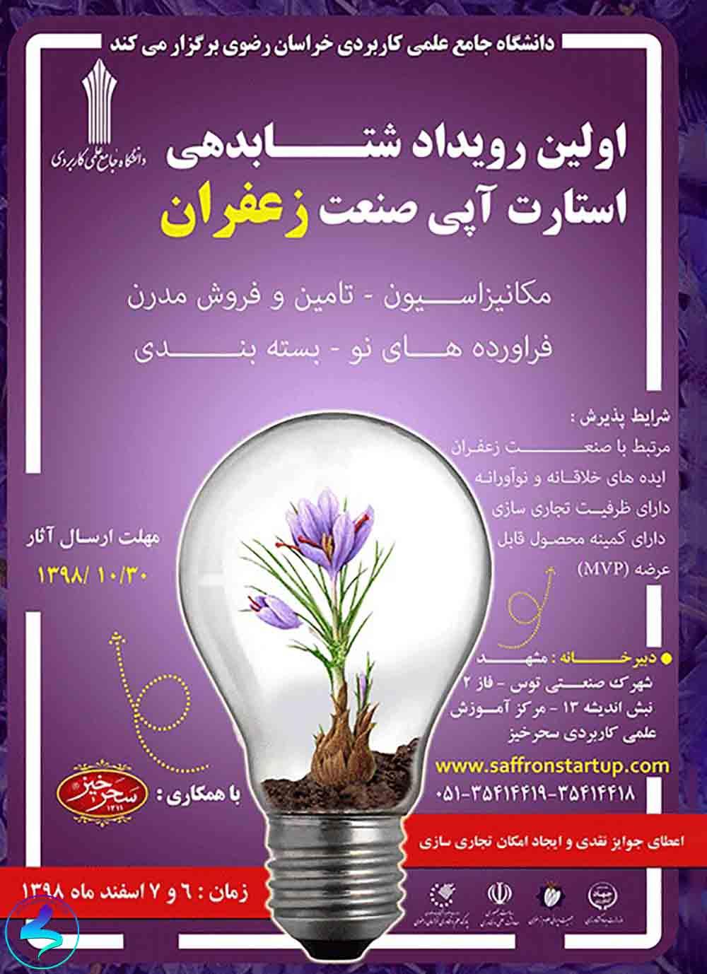 اولین رویداد شتابدهی استارتآپی صنعت زعفران