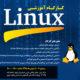 کارگاه آموزشی «لینوکس»