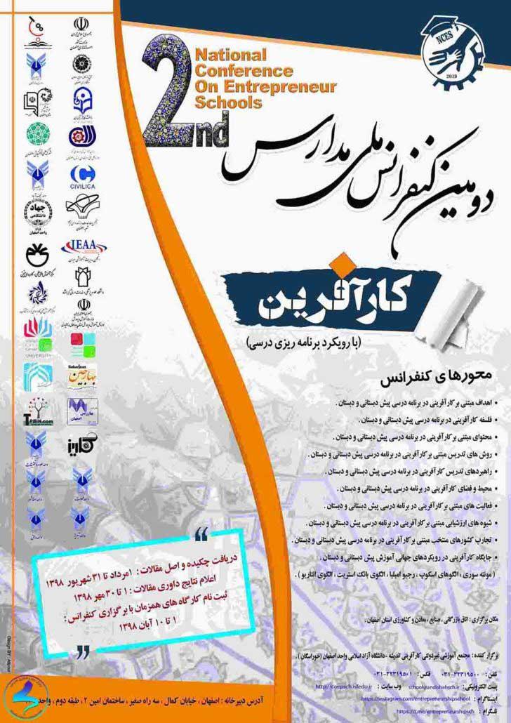 دومین کنفرانس ملی «مدارس کارآفرین»