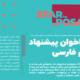 فراخوان پیشنهاد نام فارسی جشنواره استارتآپ پروپوزال