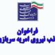 فراخوان هشتمین «جذب نیروی امریه سربازی» در وزارت ارتباطات و فناوری اطلاعات