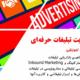 کارگاه آموزشی مدیریت تبلیغات حرفهای