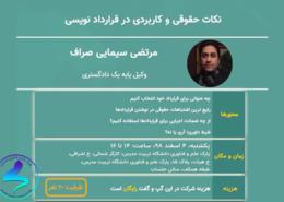 رویداد «کارگاه نکات حقوقی و کاربردی در قراردادنویسی»