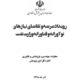 کتاب «رویداد عرضه و تقاضای نیازهای نوآورانه و فناورانه وزارت نفت»