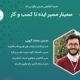 پارک علم و فناوری مدرس سمینار «مسیر ایده تا کسب و کار» را برگزار میکند