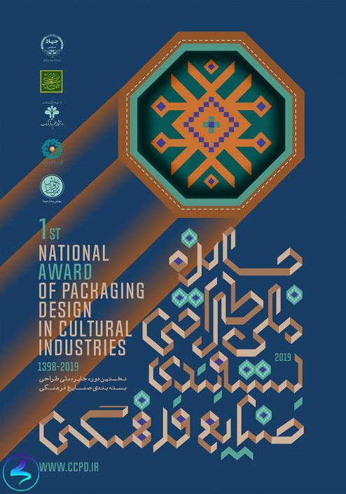اولین جایزه ملی طراحی بستهبندی در صنایع فرهنگی