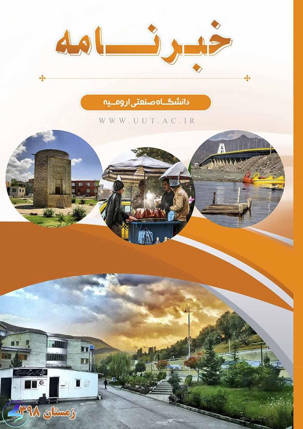 دومین فصلنامه خبری دانشگاه صنعتی ارومیه