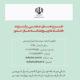 کتاب «طرحهای صنعتی برگزیده دانشگاهها و پژوهشگاههای سال 1398»