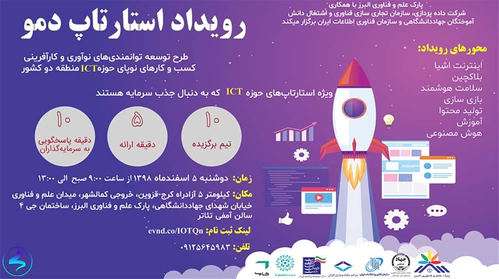 رویداد استارتاپ دمو ویژه استارتاپهای حوزه ICT