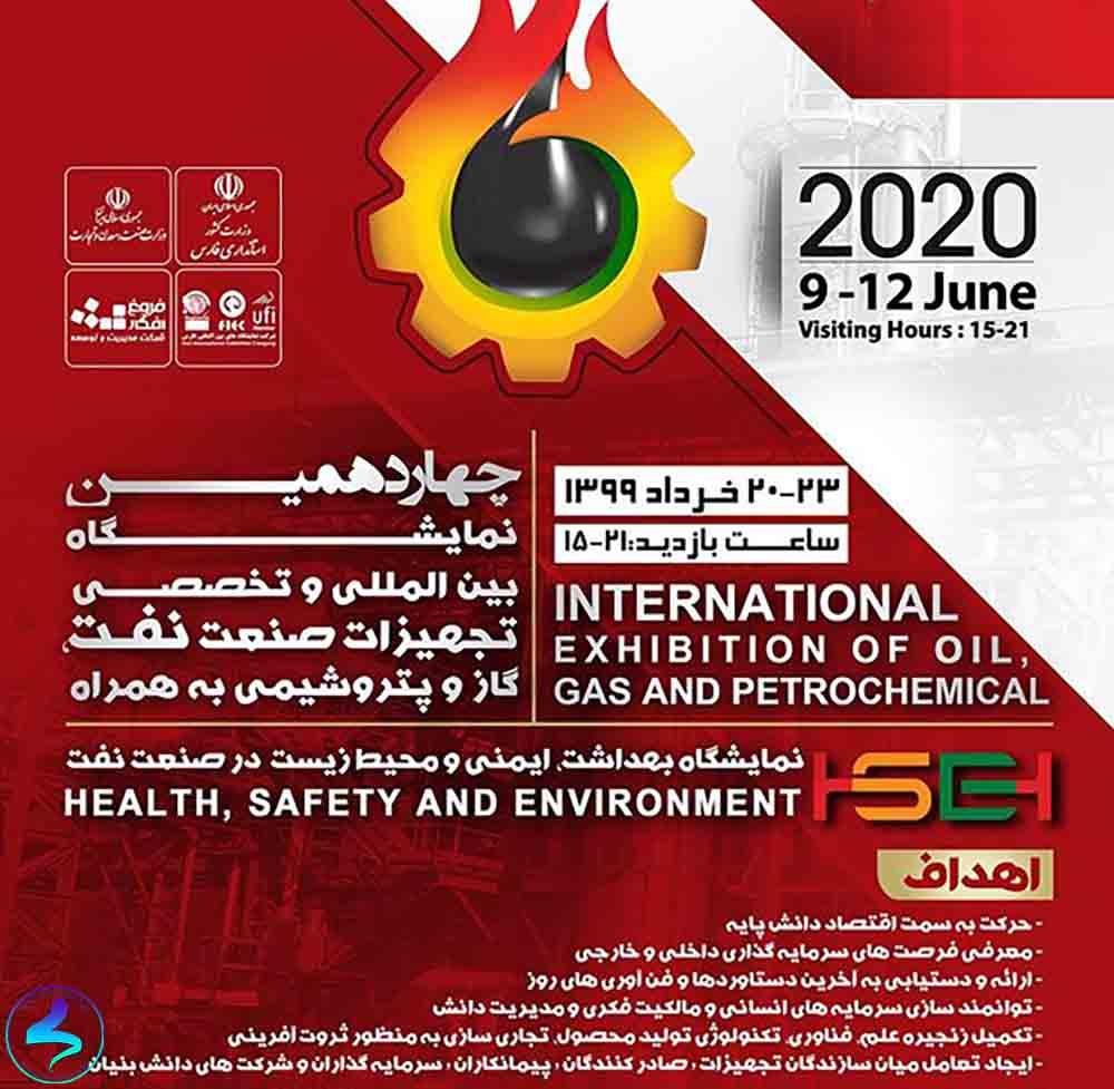فراخوان «چهاردهمین نمایشگاه بینالمللی تجهیزات صنعت نفت، گاز و پتروشیمی» به همراه نمایشگاه بهداشت، ایمنی و محیط زیست در صنعت نفت