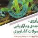 استارتآپ ویکند «فرآوری، بستهبندی و بازاریابی محصولات کشاورزی»