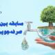 مسابقه بینالمللی «صرفهجویی آب»