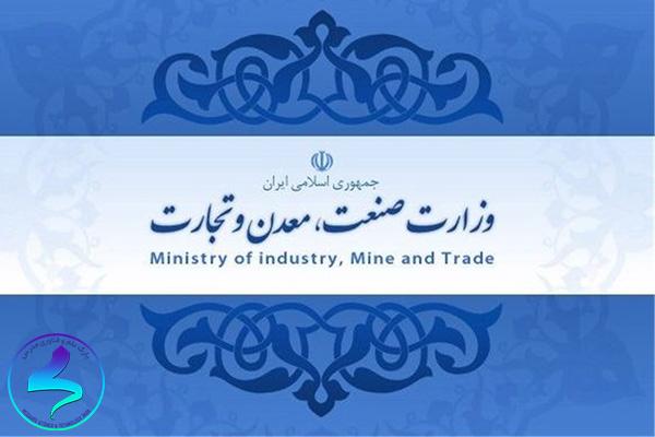 پیشنویس برنامههای وزارت صنعت، معدن و تجارت سال ۱۳۹۹