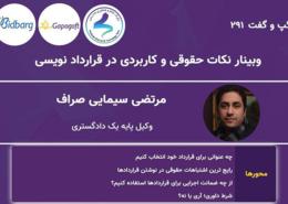 وبینار نکات حقوقی و کاربردی در قرارداد نویسی