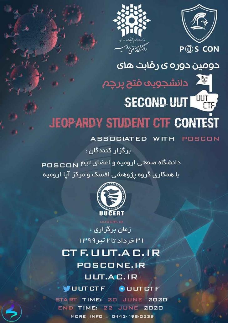 دومین دوره رقابتهای فتح پرچم دانشجویی
