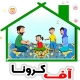 پویش بازیهای خانوادگی در خانه